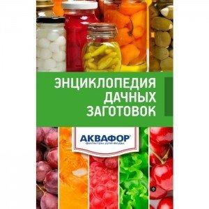 АКВАФОР Гарри